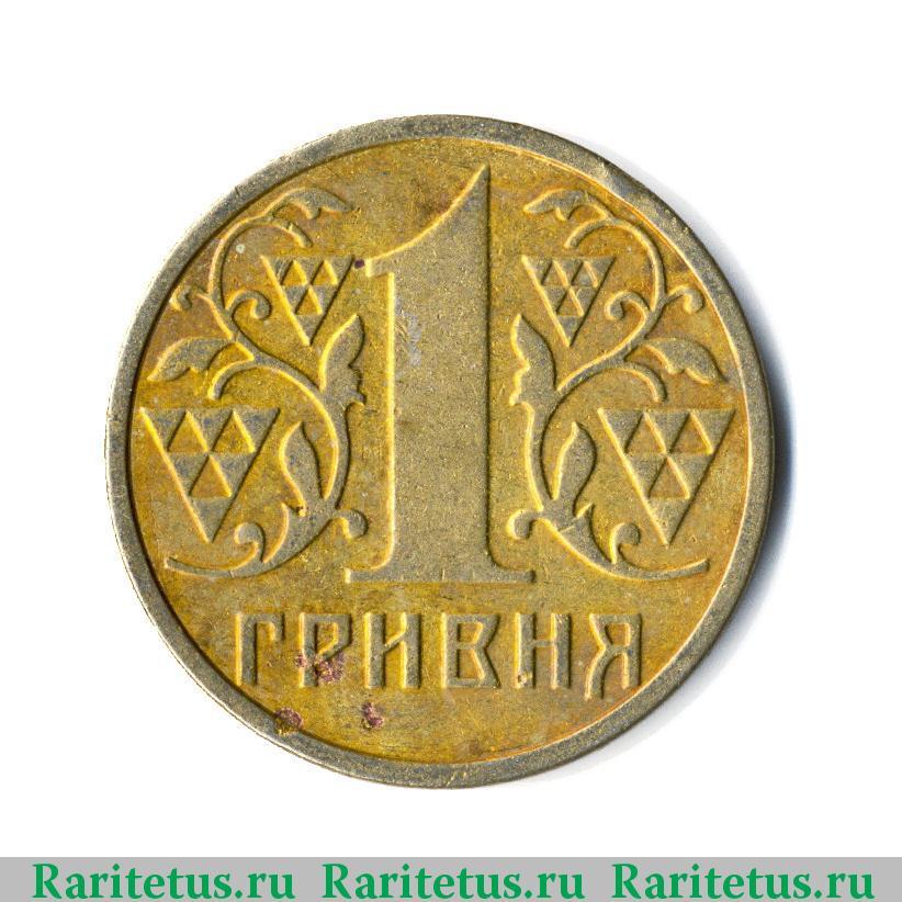 Сколько стоит 1 гривна 2001 года валютний союз це