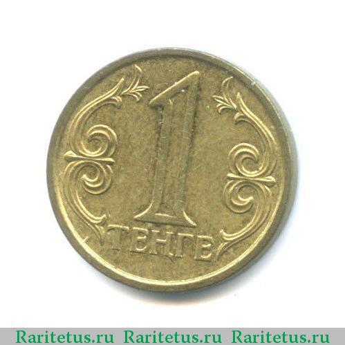 Сколько стоит 1 тенге 2005 года 5 руб 1999г цена
