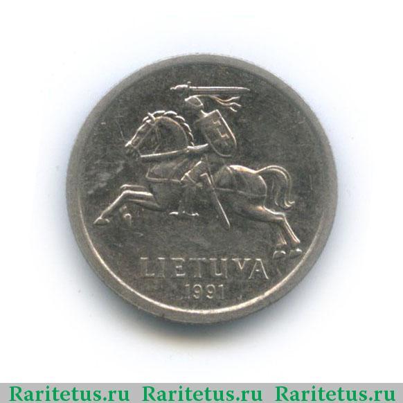 Монета 1 лит 1991 купить купить монета совершеннолетие , белоруссия, 20 byr