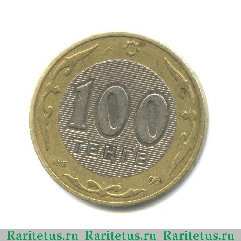 10 тенге 2002 года цена в рублях verro ru коллекционирование