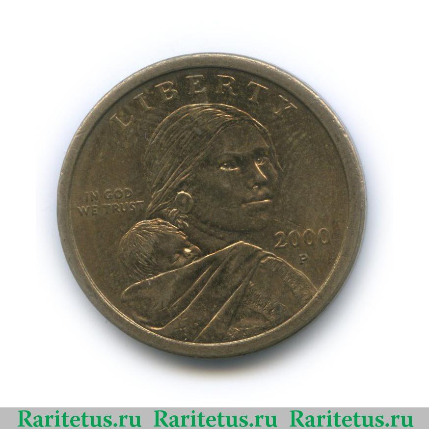 1 доллар 2000г разновидности цена монета 5 копеек 2001 года стоимость сп