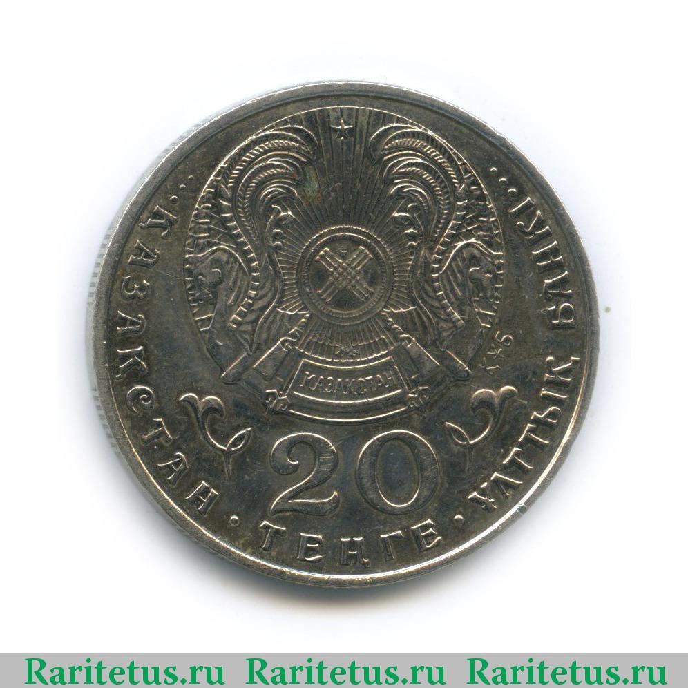 20 тенге 2010 года цена в рублях оценка состояния монет