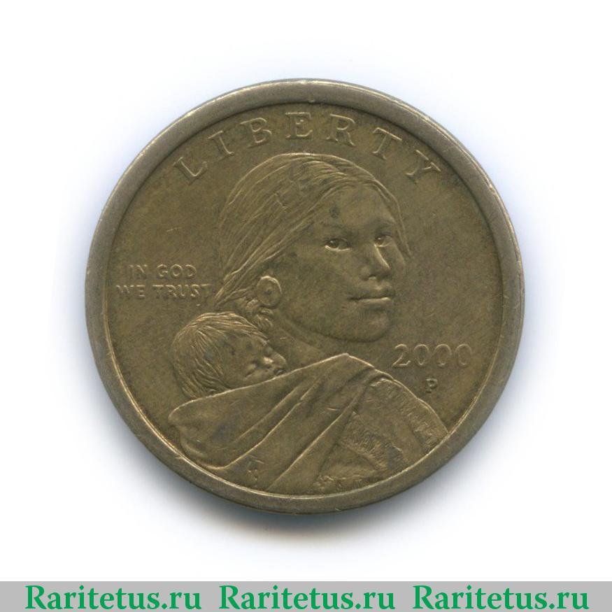 За сколько можно продать 1 железный доллар 2000 года цена монеты из серебра купить в сбербанке