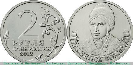 2 рубля 2012 василиса кожина цена харьковское общество потребителей