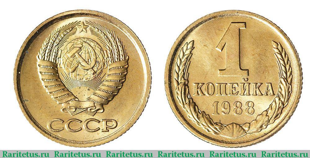 Цена 1 коп 1988 стоимость монет 2001 года
