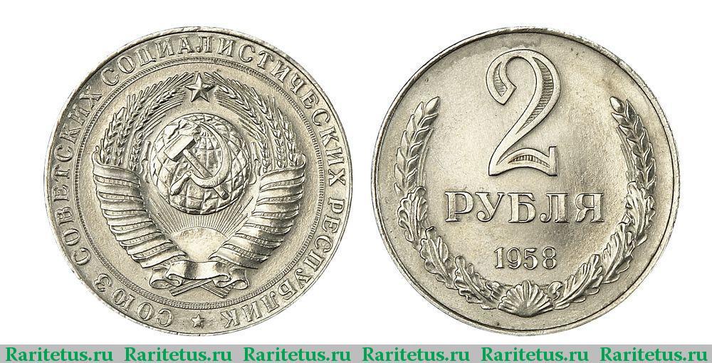 2 рубля 1958 юг клад карты пгм