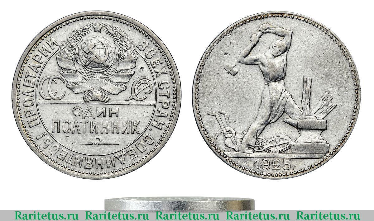 Гурт гладкий монета 10 грошен 1949