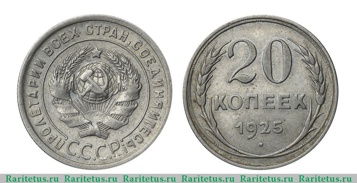 20 копеек 1925 цена 1 копейка 2002 года цена