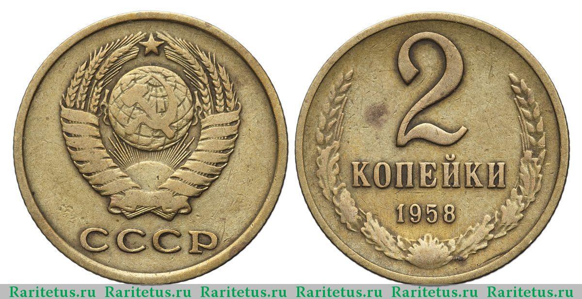 Монеты 1958г мд двор