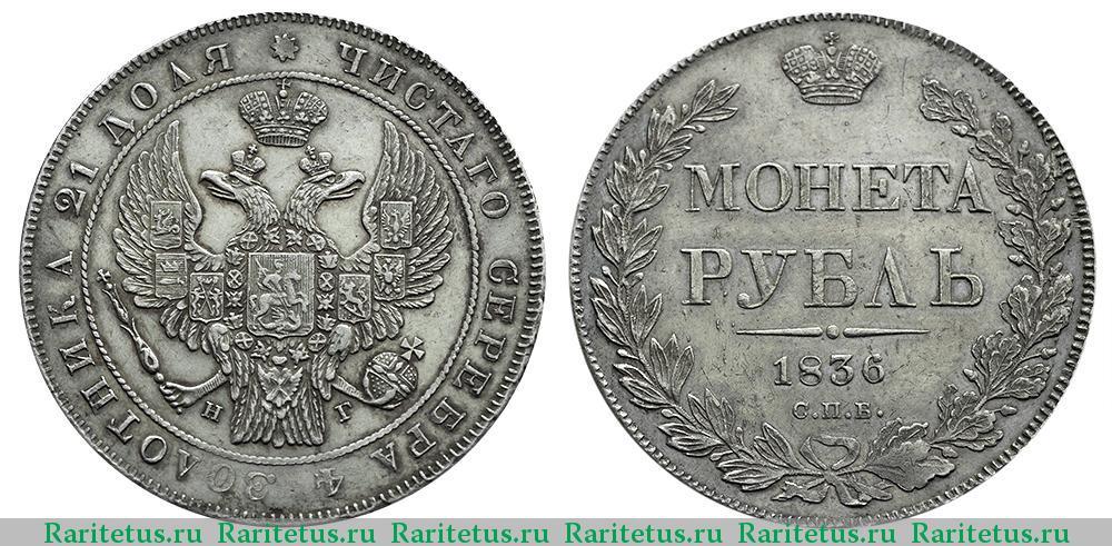 Монета рубль 1836 сколько стоит 10 копеек 1962 года цена