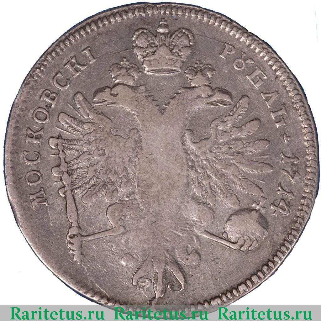 Московский рубль 1714 года зарубежные нумизматические аукционы