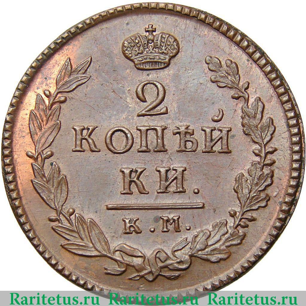 2 копейки 1819 года цена ссср 1934 год