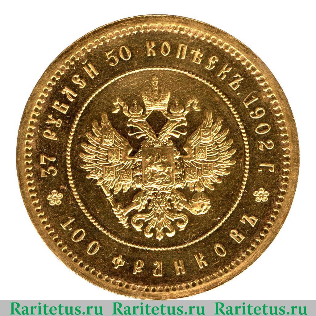 37 рублей 50 копеек 1902 цена 50 копеек 1921 года