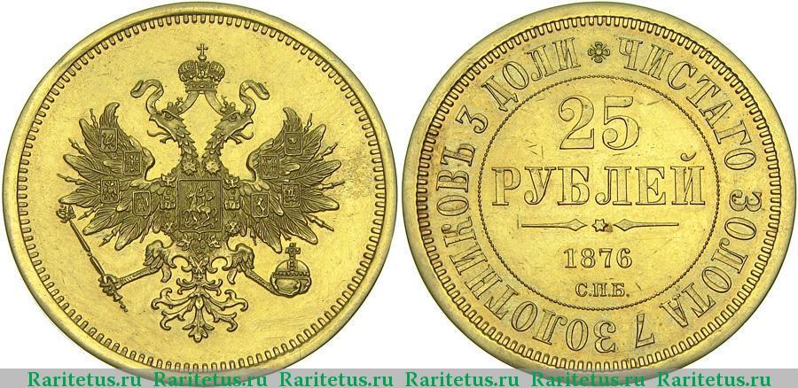Монета в 25 рублей 1 lats 1992 года цена стоимость монеты
