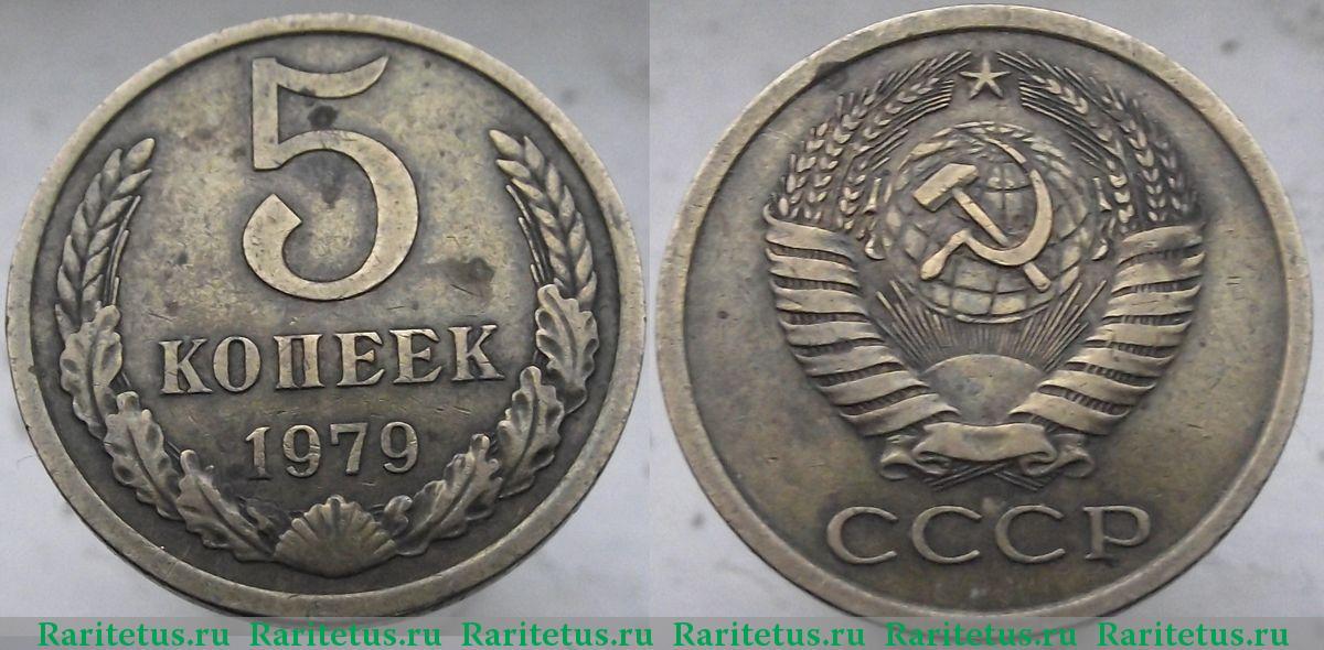 5 коп 1979 нацистское золото