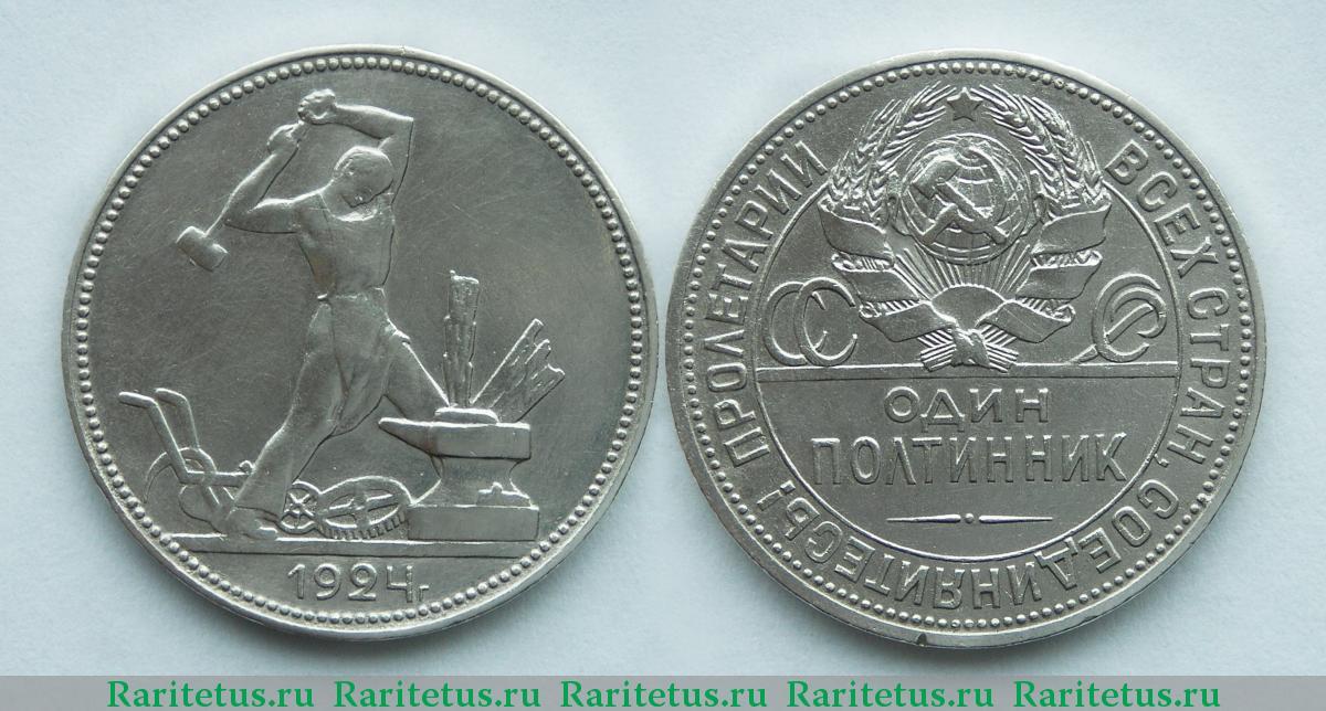 Стоимость одного полтинника 1924 года каталог современных монет