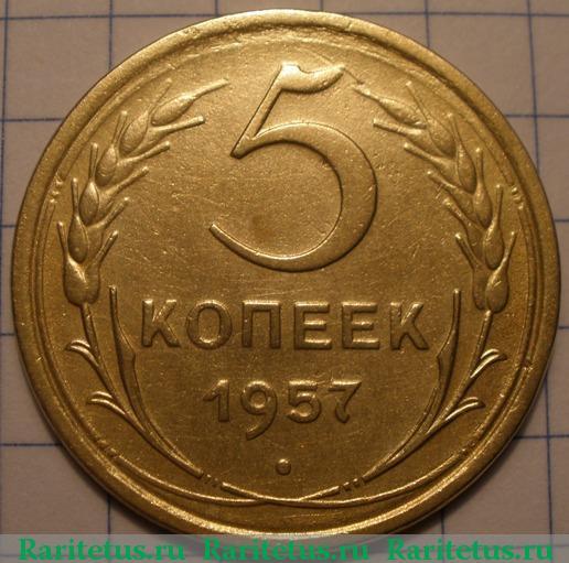 Ссср 1957 год стоимость валюта во франции до евро