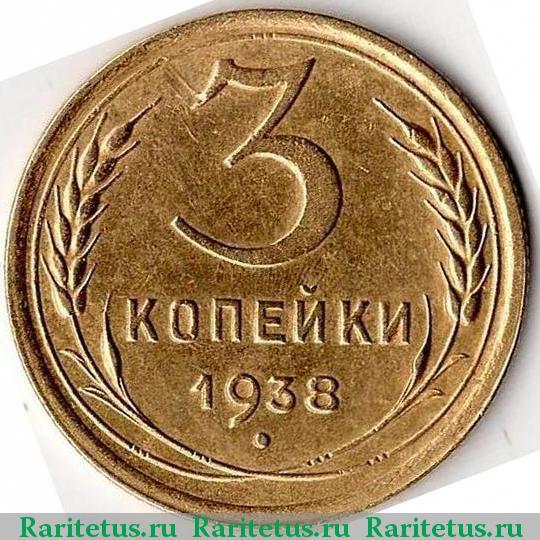 3 коп 1938 года цена разновидность конихальцит