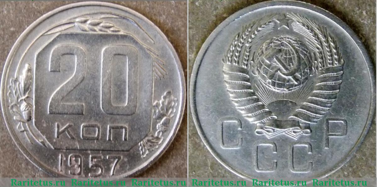 Сколько стоит 20 копеек 1957 года где купить наборы монет