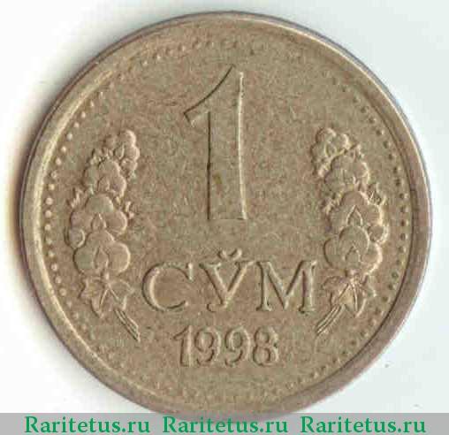 1 сум 1998 года цена купить монету ссср 1961