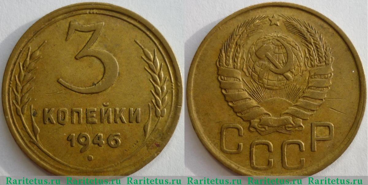 сколько стоит монета 1946 года