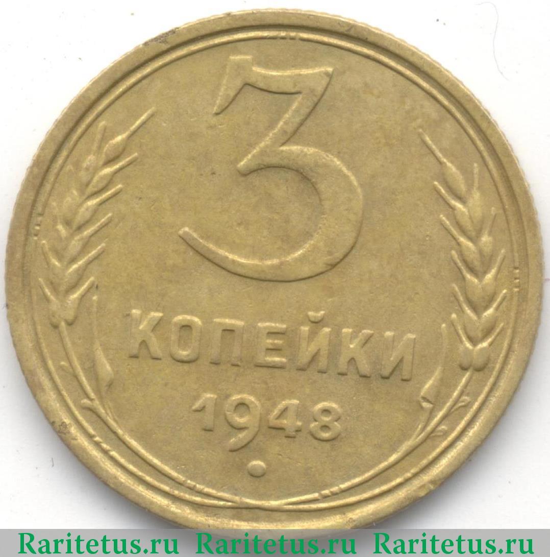 3 копейки 1948 года цена металлоискатель б у в крыму