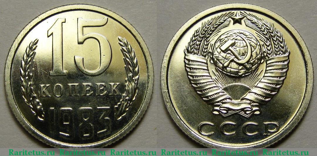 Редкие 15 копеек юбилейные монеты 2018 года каталог фото россии