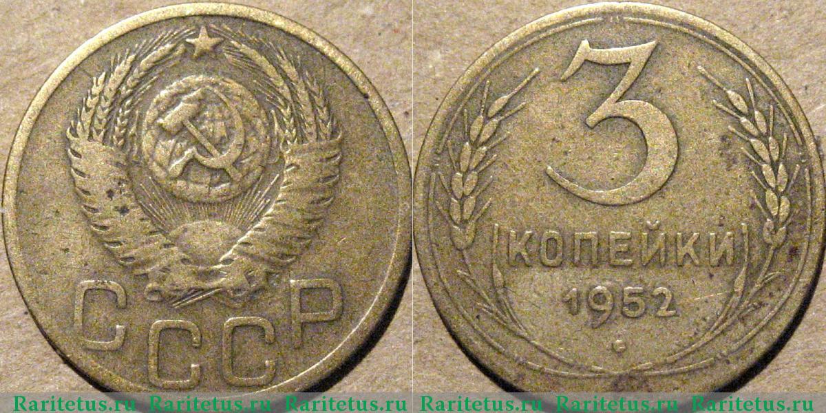 3 копейки 1952 года цена стоимость монеты монеты ссср стоимость 1956