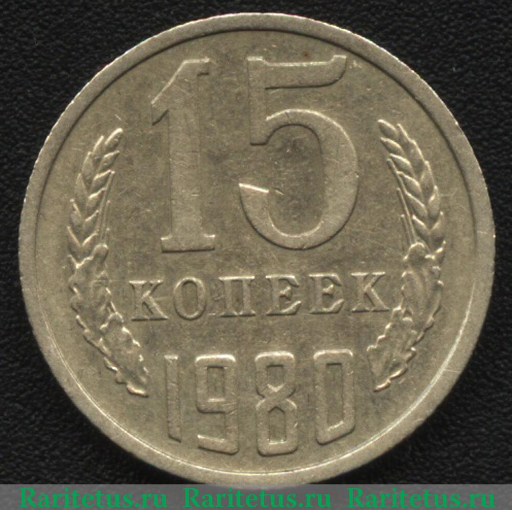 15 копеек 1980 года открытие арена монета