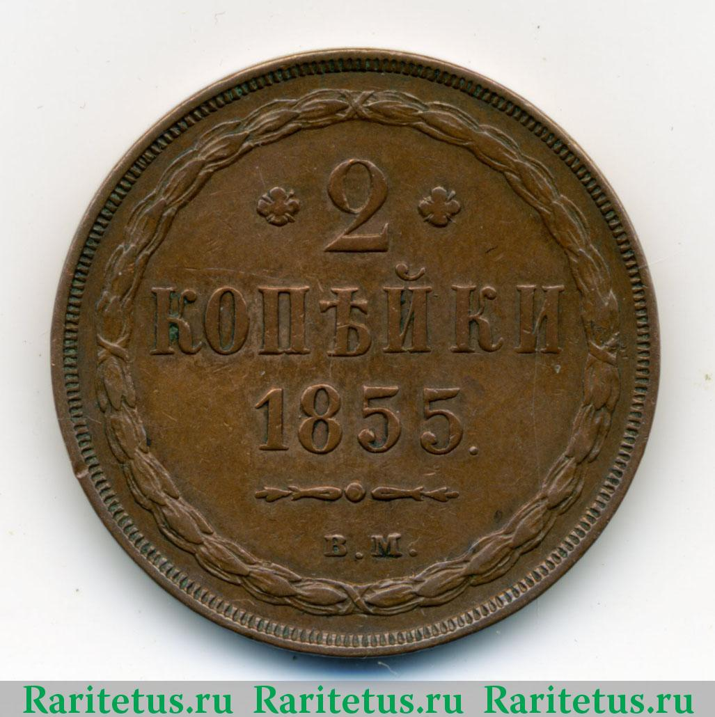 Сколько стоит копейка 1855 года цена пятирублевая монета 1997 года цена