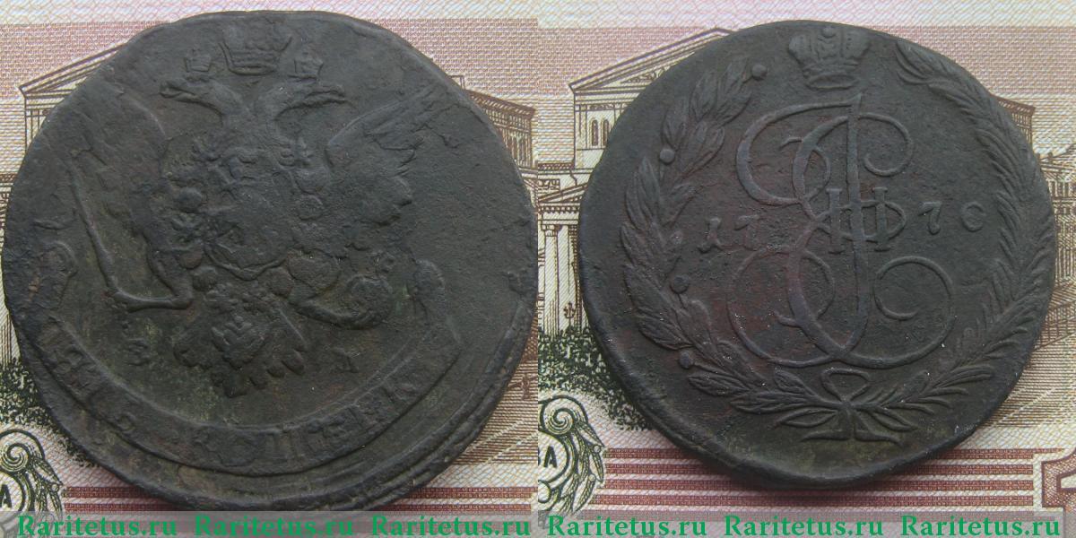 Монета 1770 года 5 копеек цена монета 10 рублей 2015г