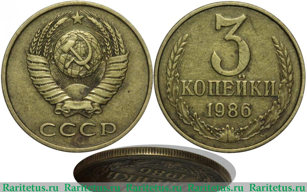 Монета ссср 3 копейки 1986 года цена какая цена юбилейных десяток