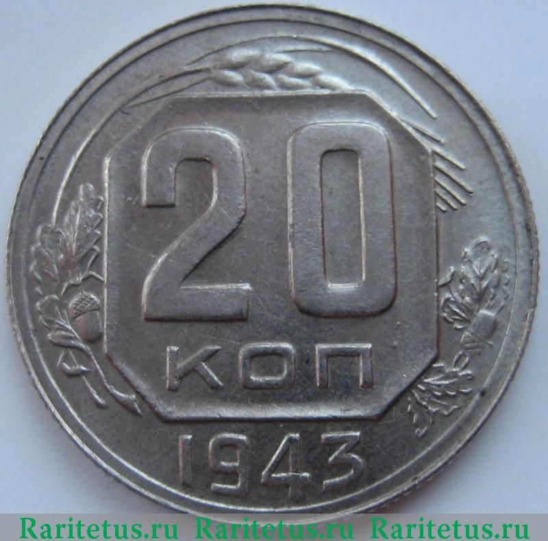 Монета 20 копеек 1943 года стоимость яхта штандарт купить