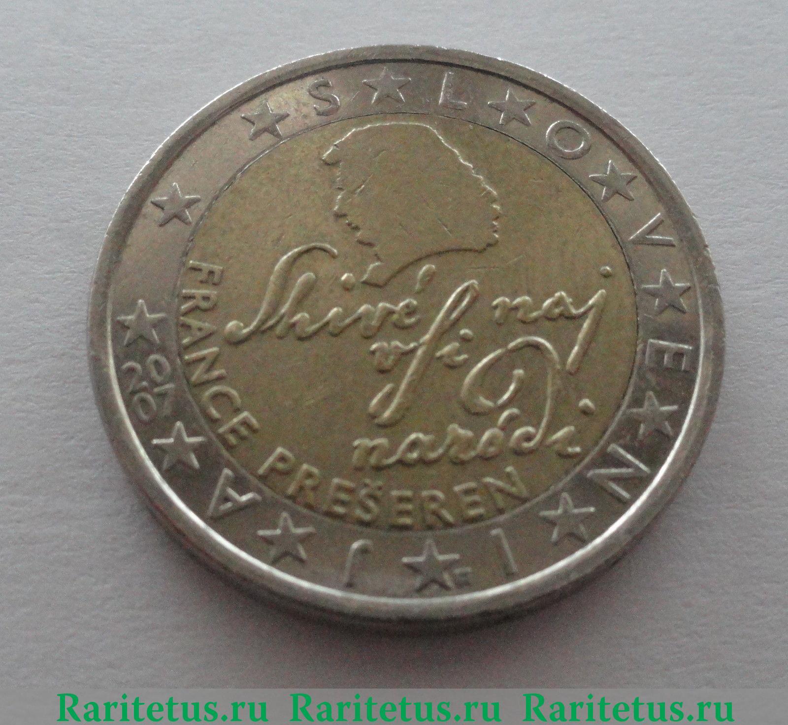 цена монеты 2 евро Euro 2007 года словения стоимость по