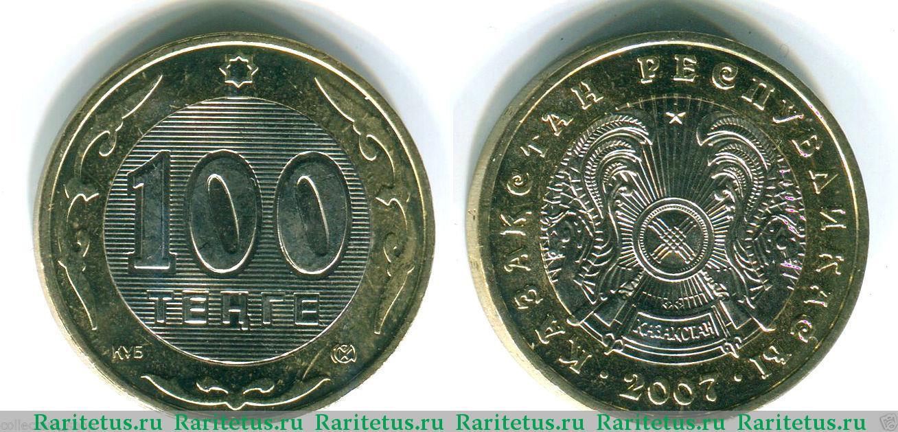 Сто тенге 2007 года цена котолог монет и цены