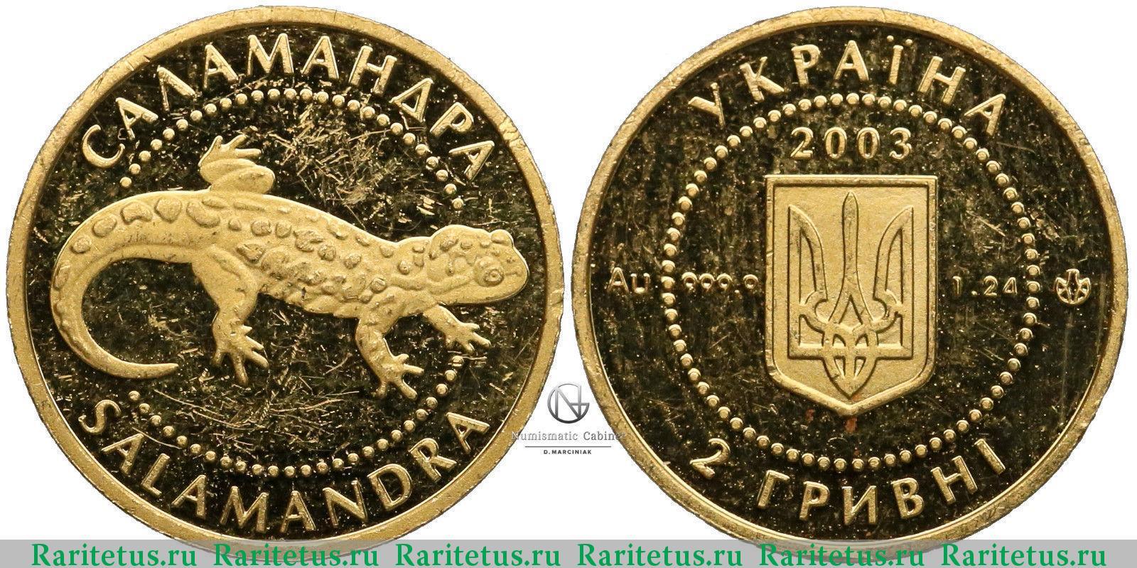 Саламандра серия: самая малая золотая монета монеты россии таганский ценник