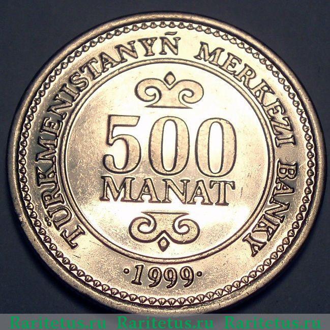 500 manat 1999 года цена продажа монет 10 рублей юбилейные цена