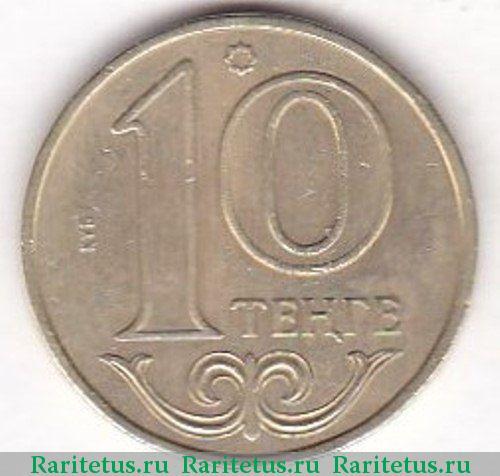 10тенге2002годацена монета 10 рублей без года цена