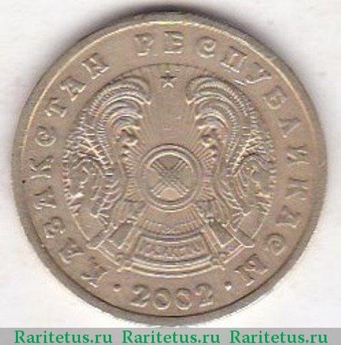 10 тенге 2002 года цена монеты как отбелить монету