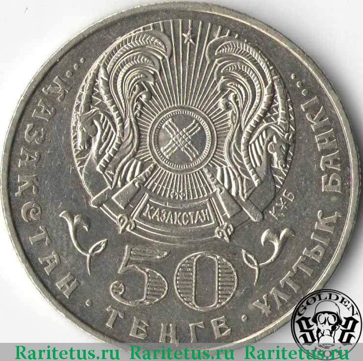 Сколько стоит 50 тенге 2000 года казахстан республикасы цена 5 рублей 1990 г