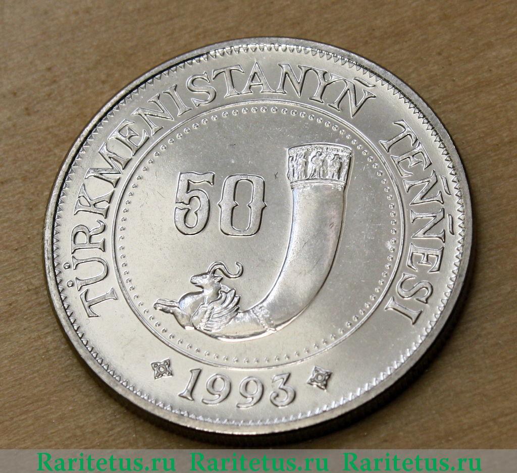 Стоимость монет 1993 turkmenistanyn продам подшивку газет