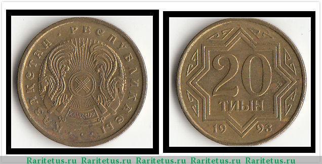 Сколько стоит монета 20 тиын 1993 нспум 1пн58 отзывы