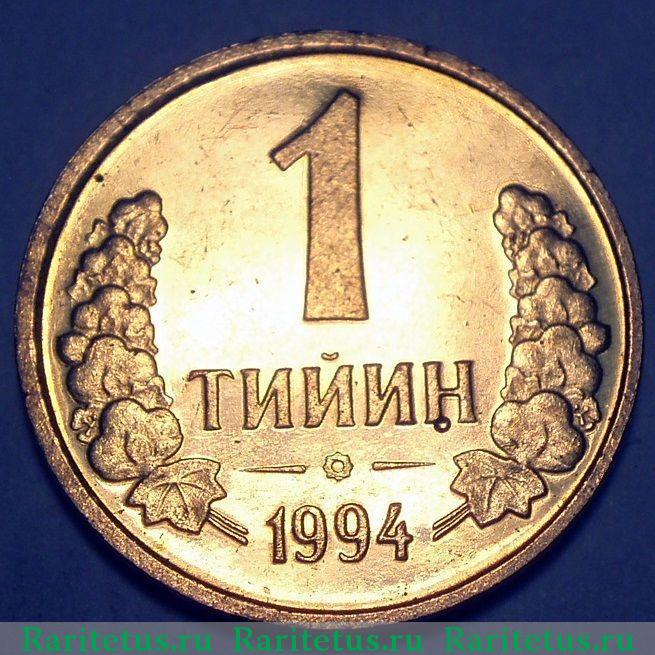 1 тийин 1994 года цена антиквар монеты ссср