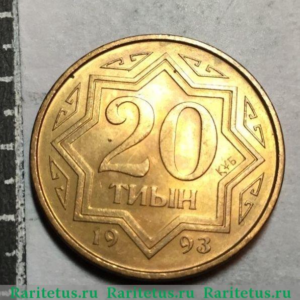 Монета 20 тиын 1993 стоимость рубль рсфср
