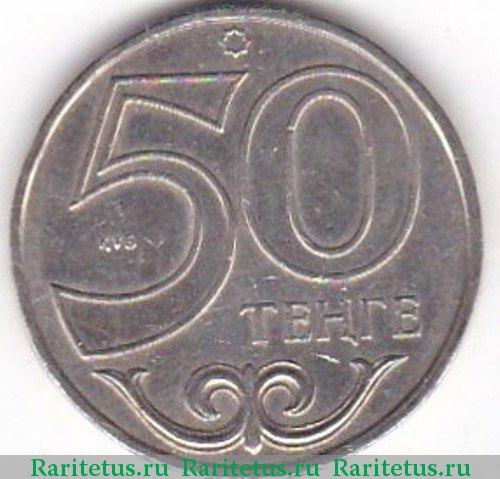 Сколько стоит продать монета 10 тенге 2000 константиновка серебро