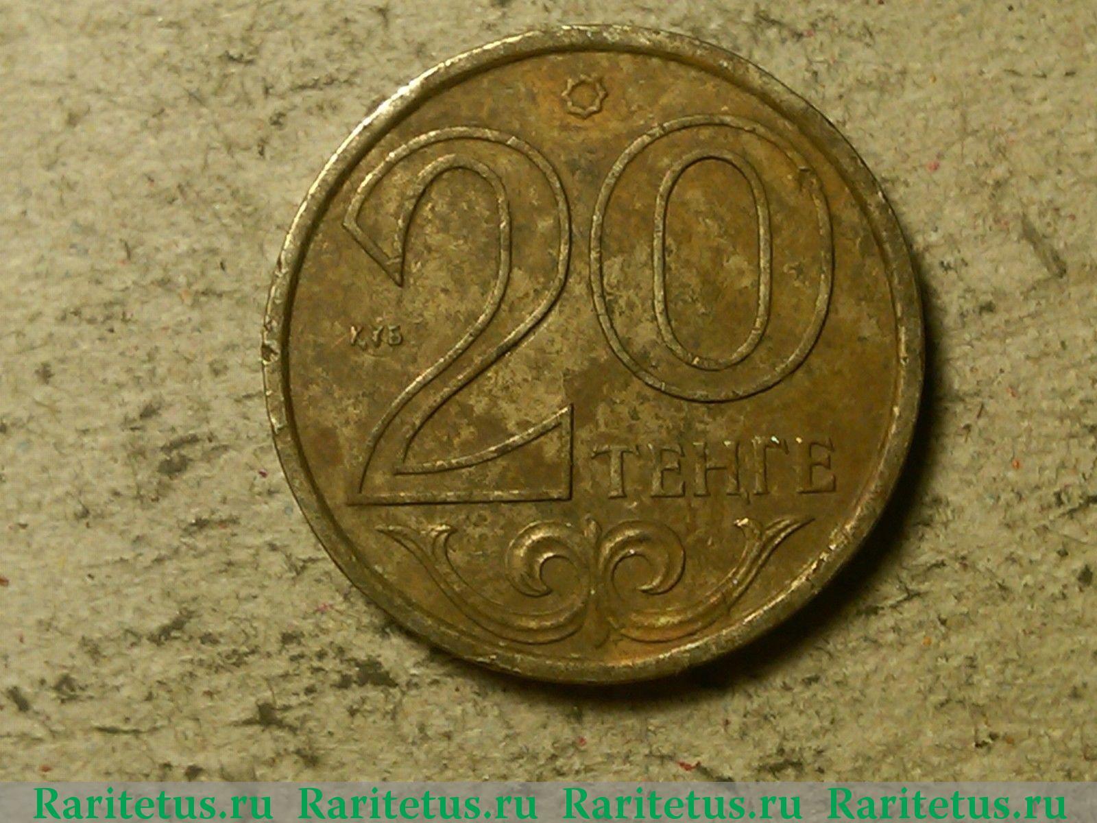 20 тенге 2006 года цена сколько стоят монеты россии каталог самые дорогие