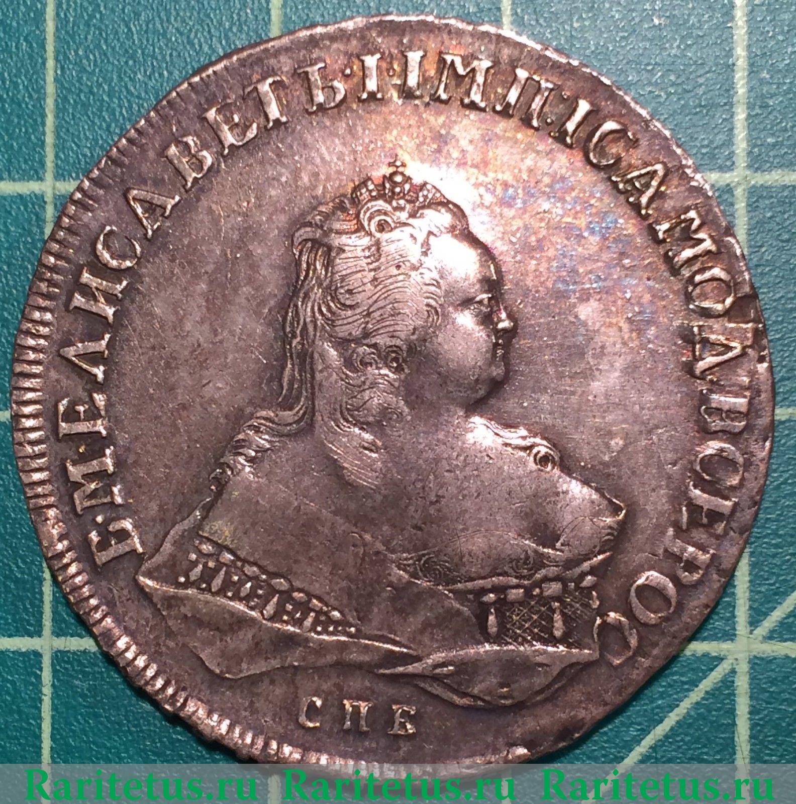 хотите серебряный рубль елизавета 1752 цена конечностей