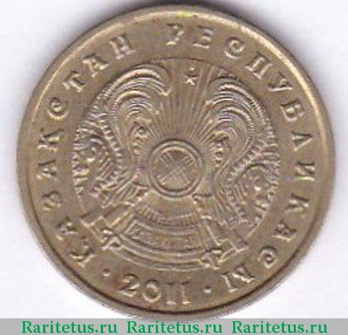 Монета 10 тенге 2011 казахстан монеты в нижневартовске купить