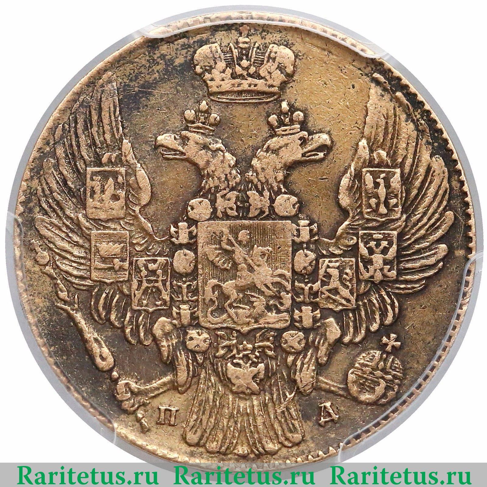 1832 царь в россии альбомы ссср продажа