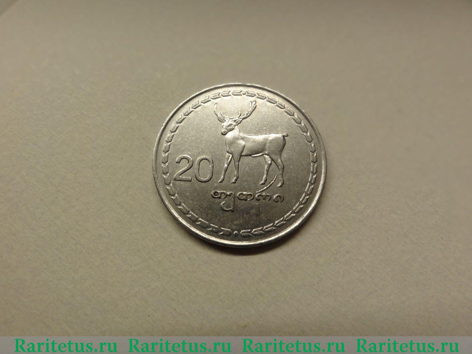Что за монета с оленем republic of georgia 1993 цена цінні монети україни 1992 року